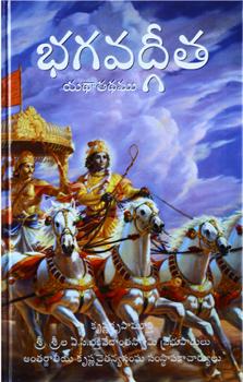 Bhagavad-gita Telugu